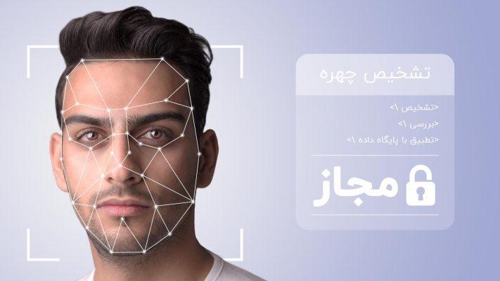 نرمافزار تشخیص چهره شهاب