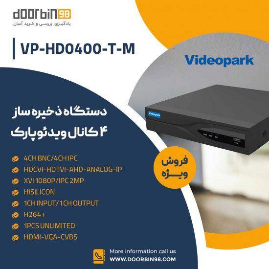 دستگاه DVR ویدئوپارک