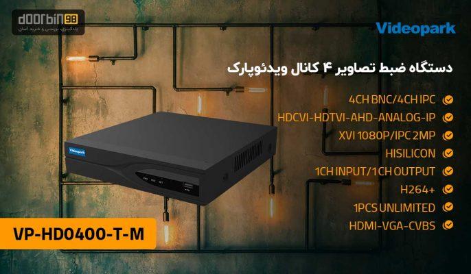 دستگاه ضبط تصاویر 4 کانال XVR ویدئوپارک مدل VP-HD0402-T-M
