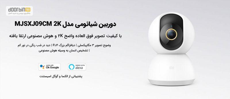 قیمت و خرید دوربین چرخشی شیائومی مدل MJSXJ09CM 2K
