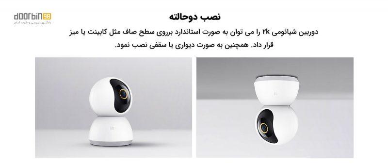 نصب قیمت و خرید دوربین چرخشی شیائومی مدل MJSXJ09CM 2K