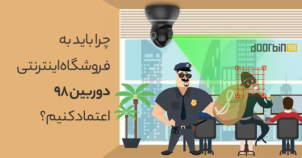 فروشگاه اینترنتی دوربین 98 | doorbin98 | دوربین مداربسته بیسیم | دوربین مداربسته وای فای | دوربین مداربسته وایرلس