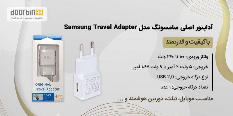آداپتور اصلی سامسونگ مدل Samsung Travel Adapter Fast Charging